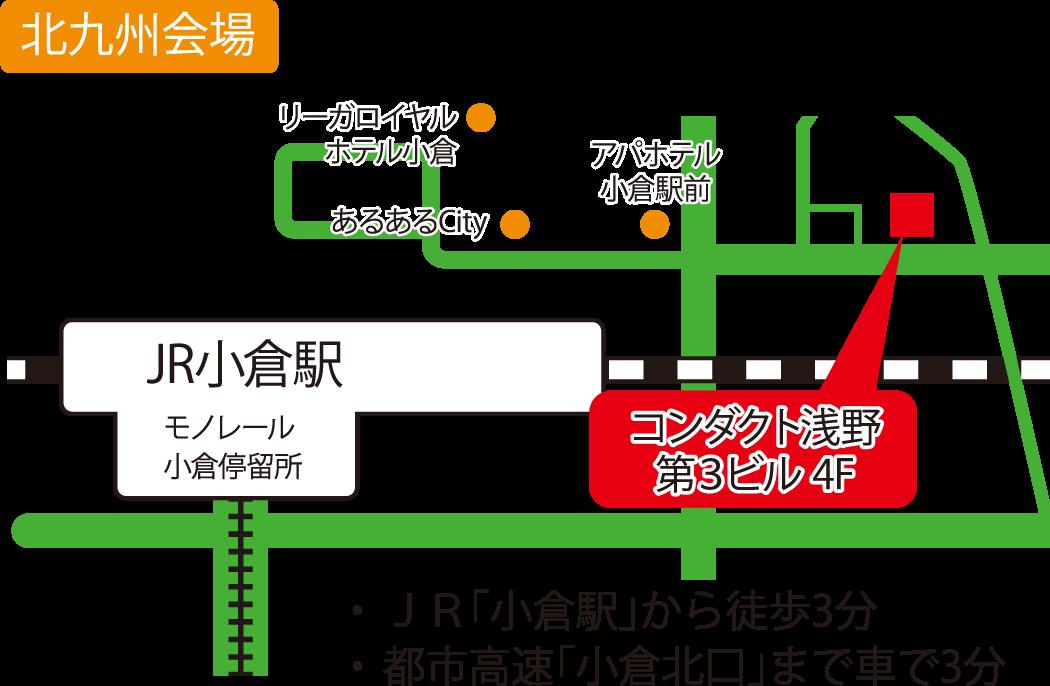 北九州会場地図